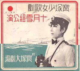 寶塚少女歌劇雪組公演(昭和十月雪組公演/寶塚)