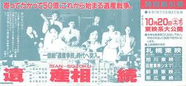 遺産相続(札幌東映ほか/特別割引券)