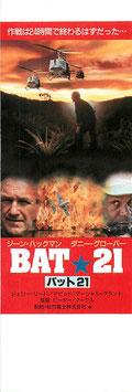 BAT★21(バット21/未使用前売券)