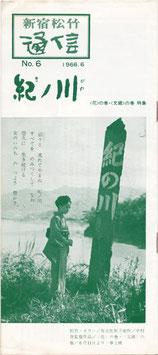 紀ノ川(新宿松竹通信NO.6/冊子宣材)