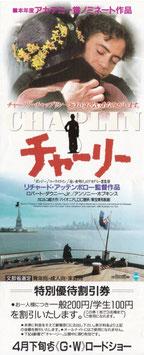 チャーリー(特別優待割引券/洋画)