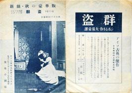 群盗(築地小劇場/演劇公演チラシ)