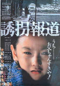 誘拐報道(タイトル中央/ポスター邦画)