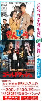 きんぴら/ゴールドラッシュ(札幌東映・ロッポニカ札幌/特別割引券)