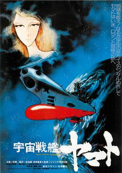 宇宙戦艦ヤマト(新宿東映パラス他/チラシアニメ)
