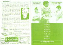 特集・日本のヌーベル・バーグ(大井映画村通信・チラシ邦画)