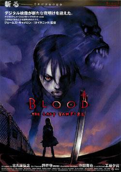 BLOOD THE LAST VAMPIRE(チラシ・アニメ)