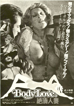 Body Love 絶頂人妻(チラシ・ピンク映画)