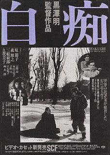 白痴(邦画 ビデオ・カセット発売用チラシ)
