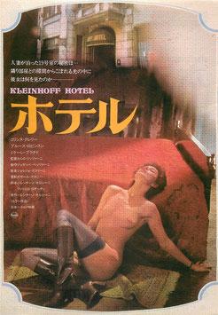 ホテル(札幌劇場/チラシ洋画)