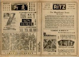 荒野の七人/双頭の殺人鬼/二十歳の火遊び/サンダウナーズ(チラシ洋画/香港)
