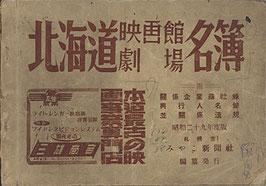 北海道映画館劇場名簿・昭和29年度版(名簿)