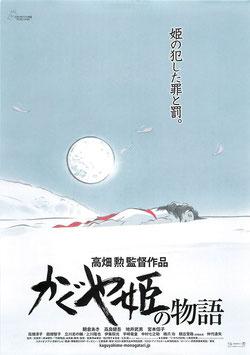 かぐや姫の物語(チラシアニメ)