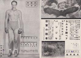 カルネラ対ベア(武蔵野グラフ/プログラム)