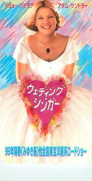 ウェディング・シンガー(1999年ポケット・カレンダー)