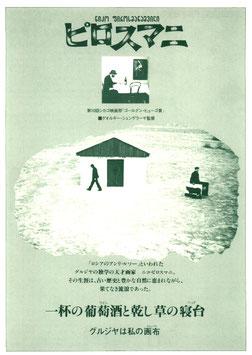 ピロスマニ(シネマ23/チラシ洋画)