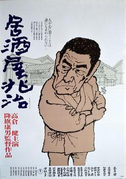 居酒屋兆治(イラスト/ポスター邦画)
