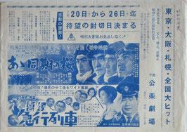 あゝ同期の桜/喜劇急行列車(公楽劇場/ビラチラシ邦画)