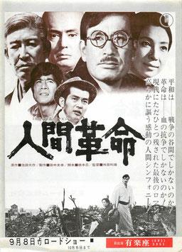 人間革命(日比谷有楽座/チラシ邦画)