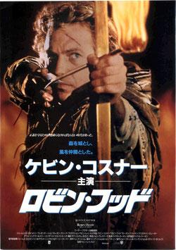 ロビン・フッド(札幌劇場/チラシ洋画)