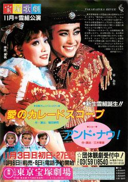 愛のカレードスコープ(東京宝塚劇場/チラシ歌劇)