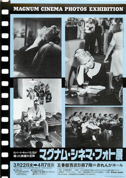 ロバート・キャパたちが撮った映画の足跡・マグナム・シネマ・フォト展(五番館西武/チラシ洋画)