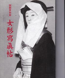 女形寫眞帖(演劇界別冊/演劇雑誌)