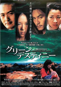 グリーン・ディスティニー(4俳優顔アップ/札幌劇場/チラシ洋画)