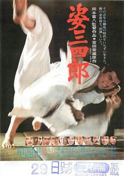 姿三四郎(ニコー劇場/チラシ邦画)