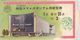 梅田コマ・スタジアム御観覧券(前売半券)