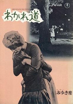 わかれ道(ヒビヤみゆき座/洋画パンフレット)
