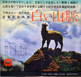 白い山脈(大映/プレスシート邦画)