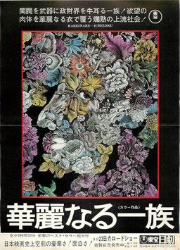 華麗なる一族(東宝日劇/チラシ邦画)