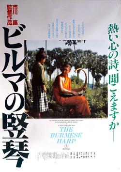 ビルマの竪琴(ポスター邦画/タイトル左タテ書き)