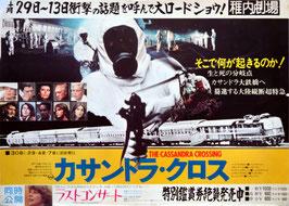 カサンドラ・クロス(中吊りポスター洋画)