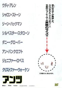 アンツ(帝国座会館/チラシ・アニメ)