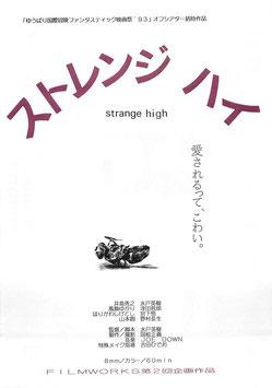 ストレンジ・ハイ(シアターキノ/チラシ邦画)