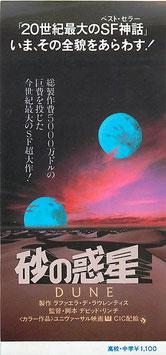 砂の惑星(高校中学・映画半券)
