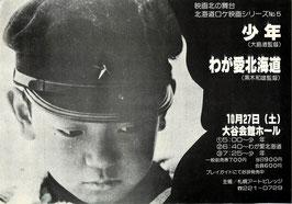 少年/わが愛北海道(大谷会館ホール/チラシ邦画)