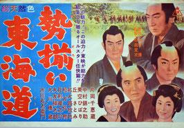 勢揃い東海道(中吊り用/ポスター邦画)
