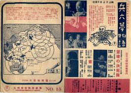 敵機空襲/兵六夢物語(札幌東宝映画劇場/チラシ邦画)