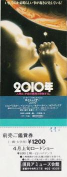 2010年( 須貝アミューズ会館/未使用前売ご鑑賞券洋画)
