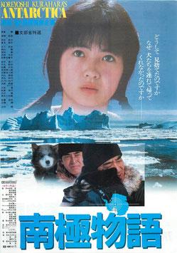 南極物語(日比谷映画/チラシ邦画)