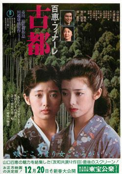 古都(百恵・フィナーレ/東宝公楽・チラシ邦画)