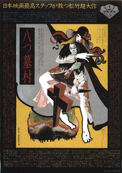 八つ墓村(米倉斉加年イラスト画/チラシ邦画)