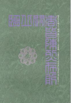 孔雀王 アシュラ伝説(プレスシート洋画)