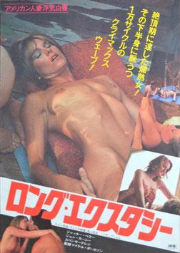 ロング・エクスタシー(ピンク映画ポスター)
