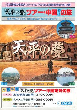 天平の甍(ツアー・中国8日間の旅/タイアップ・チラシ邦画)