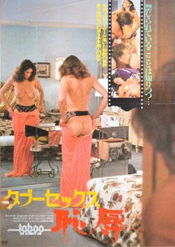 タブー・セックス 恥辱(ピンク映画ポスター)