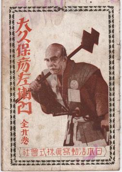 大久保彦左衛門(日活/戦前プログラム邦画)
